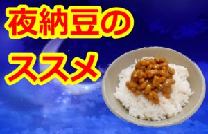 夜納豆の効果とは?納豆は朝よりも夜に食べる方がよい理由!