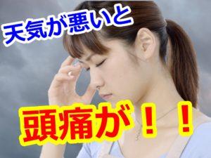 天気が悪いと頭痛になるのはなぜ?原因と対処法について