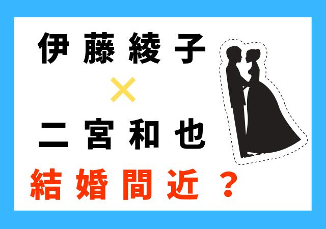 伊藤綾子インスタアカウント