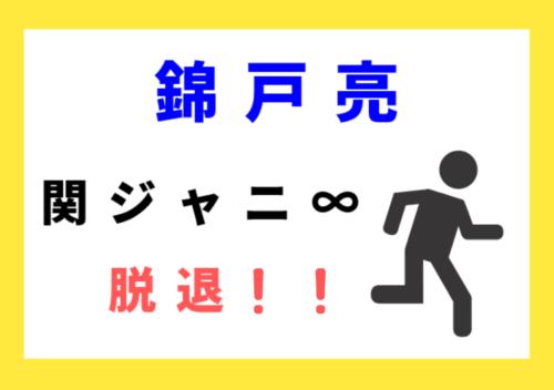 錦戸亮の脱退が本当に!理由やツイッター・渋谷すばるの予言も調査