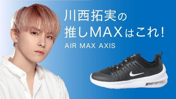 川西拓実,AIR MAX AXIS