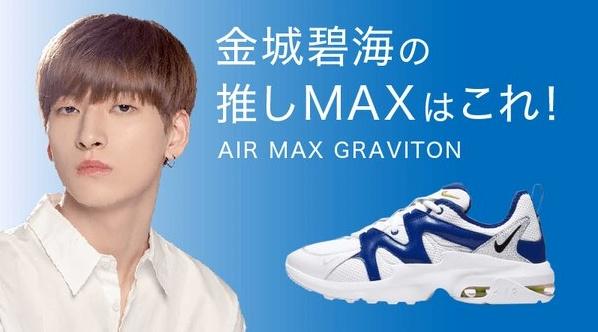 金城碧海,AIR MAX GRAVITO