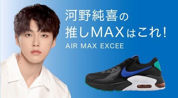 河野純喜,AIR MAX EXCEE