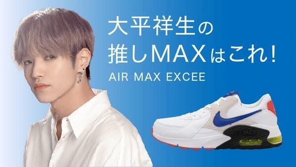 大平祥生,AIR MAX EXCEE