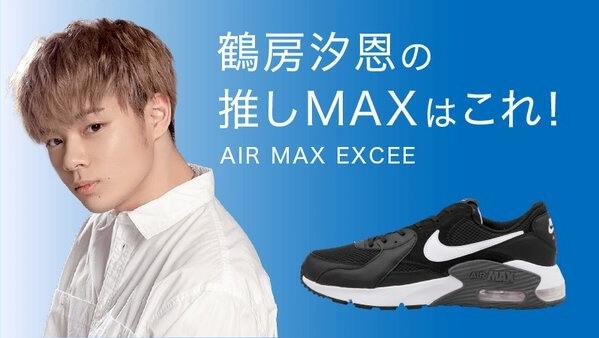 鶴房汐恩,AIR MAX EXCEE