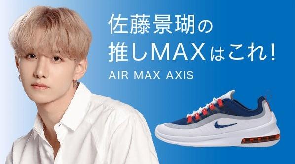 佐藤景瑚,AIR MAX AXIS
