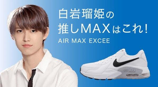 白岩瑠姫,AIR MAX EXCEE