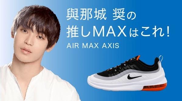 與那城奨,AIR MAX AXIS
